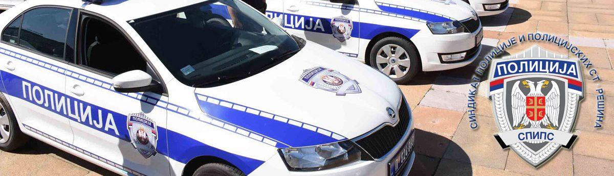 Синдикат Полиције и Полицијских Старешина